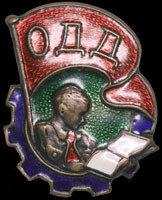 1923 Знак ОДД «Общество «Друг детей»».