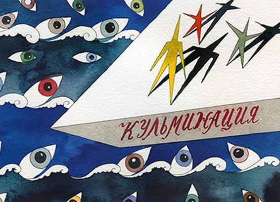 Три лучшие пьесы Российской Федерации объявил конкурс «Кульминация»