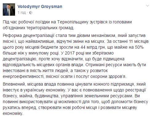 Завтра В.Гройсман срабочим визитом посетит Тернопольскую область