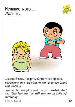 «Ненависть это…» Вкладыши с картинками, художник Тимур Дорофеев