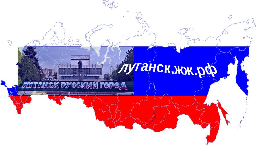 ЛУГАНСК.ЖЖ.РФ