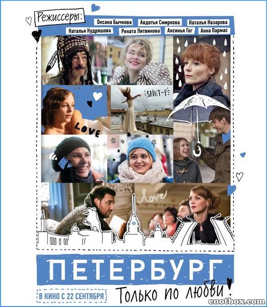 Петербург. Только по любви (2016/WEB-DL/WEB-DLRip)