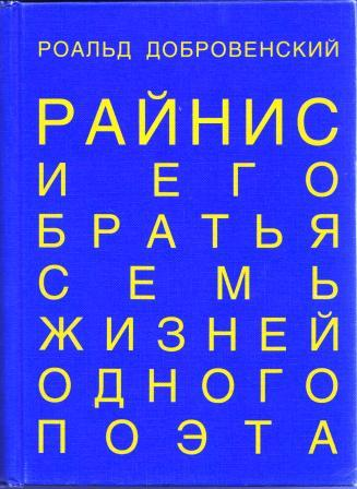 Добровенский 1.jpg
