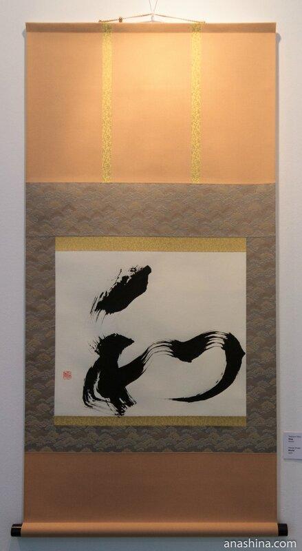 """Хиросэ Сёко (Япония). """"Мир"""", Современный музей каллиграфии"""