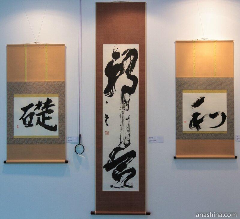 Японская каллиграфия, Современный музей каллиграфии