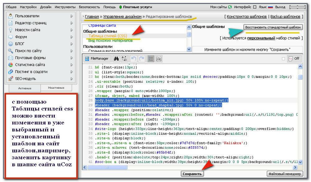 юкоз внести изменения в шаблон с помощью таблицы стилей css2.jpg