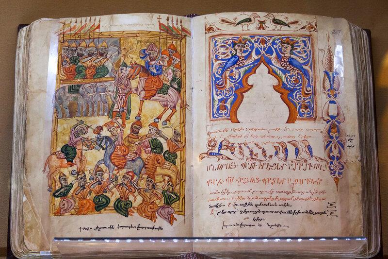 Егише. «О Вардане и войне армянской». Рукопись 1569 г.