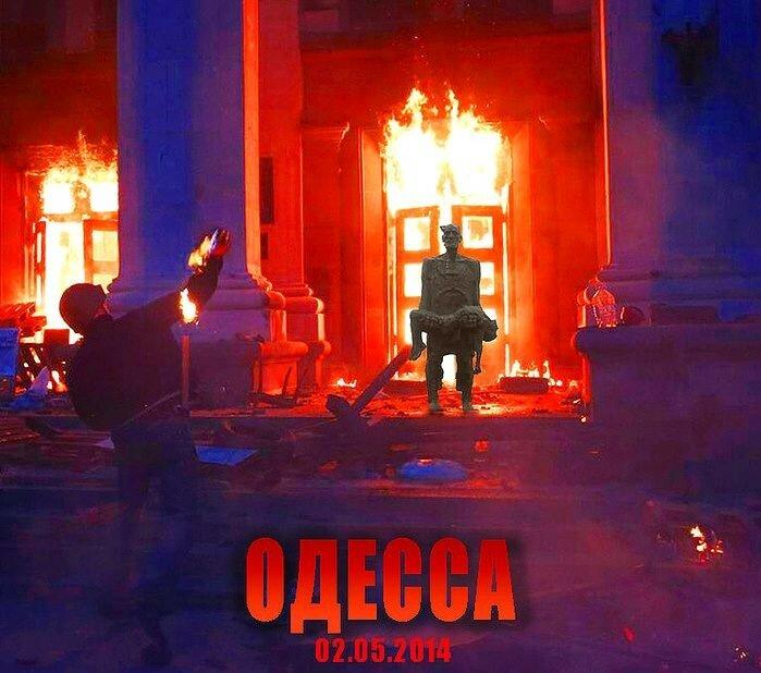 2 мая 2014  Одесса