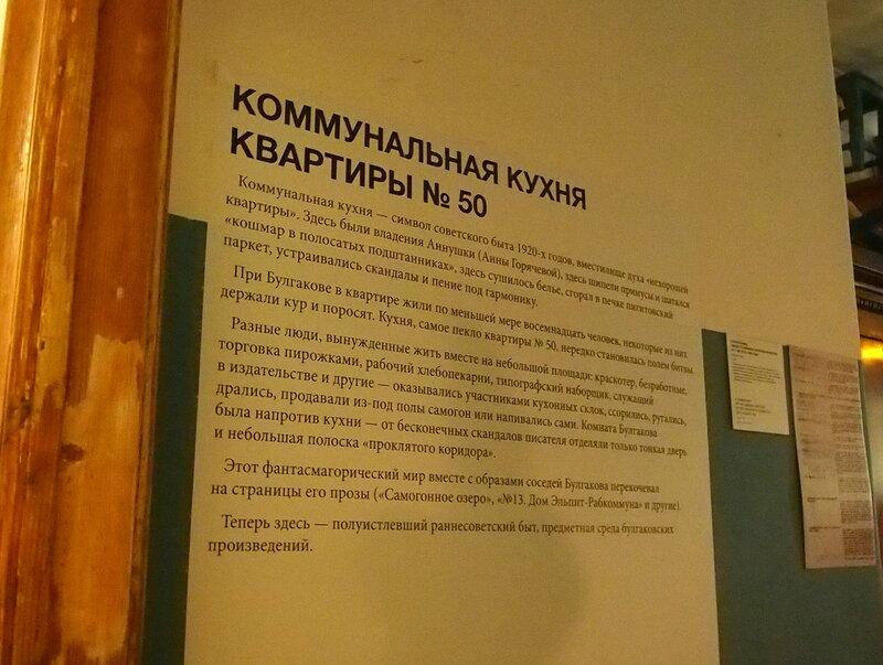 Москва, нехорошая квартира