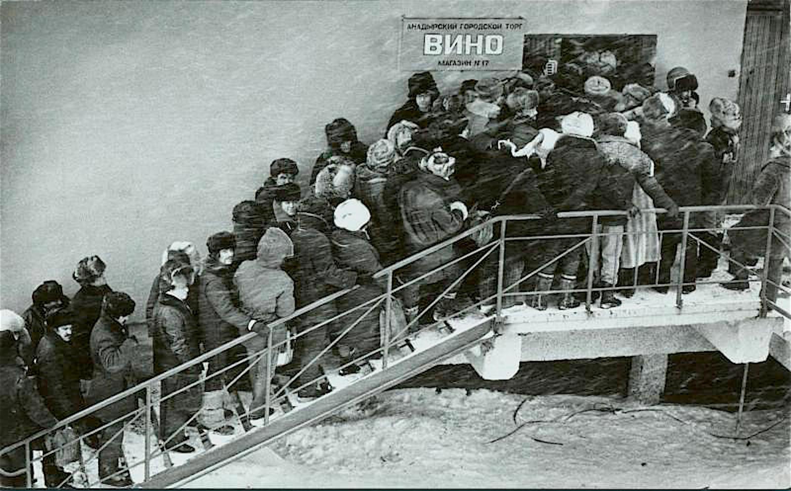 1985. Очередь за водкой в Анадыре