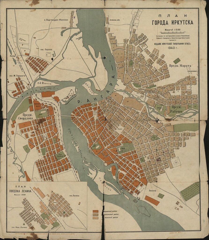 Карта Иркутска 1940.jpg