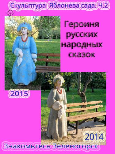 Героиня  русских народных сказок