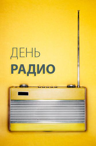 7 мая — День радио