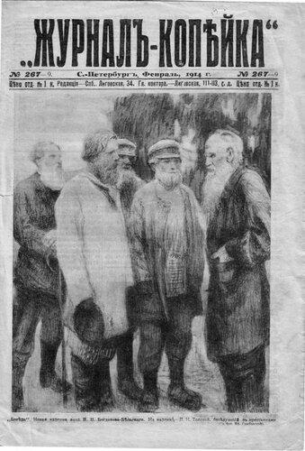 «Журнал-копейка». Л.Н. Толстой, беседующий с крестьянами. С картины.jpg