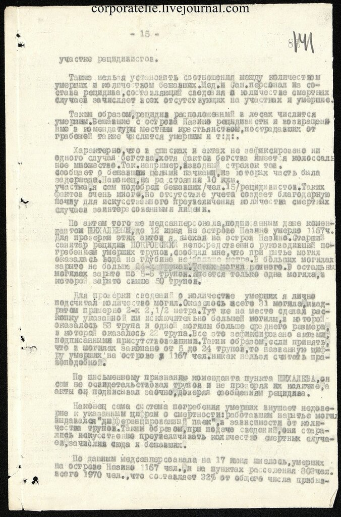 П-7, оп.1, д.628, 168.jpg