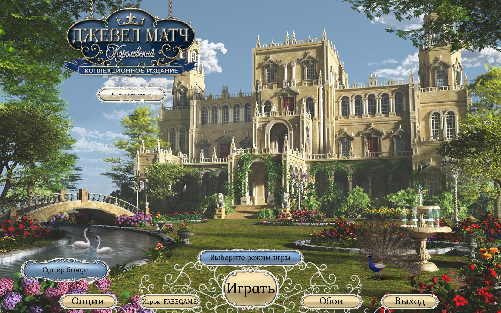 Джевел матч: Королевский. Коллекционное издание | Jewel Match: Royale CE (Rus)