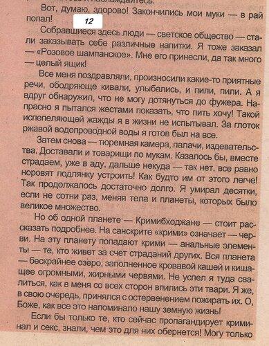 (стр 3-4) отрезок12