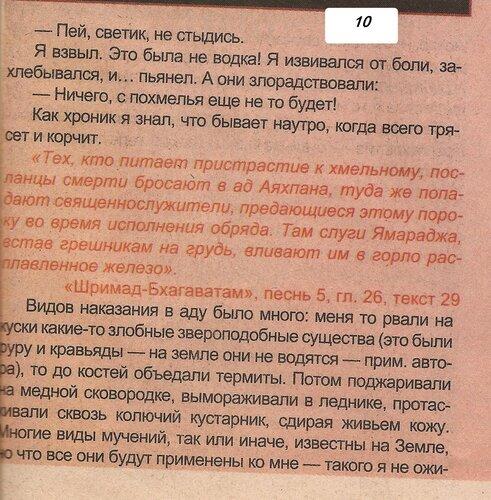 (стр 3-2) отрезок10