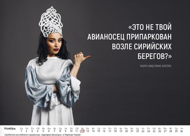 Девушки Сирии снялись в календаре для военных РФ (13 фото)