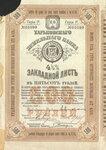 Харьковский земельный банк 500 рублей  1896 год