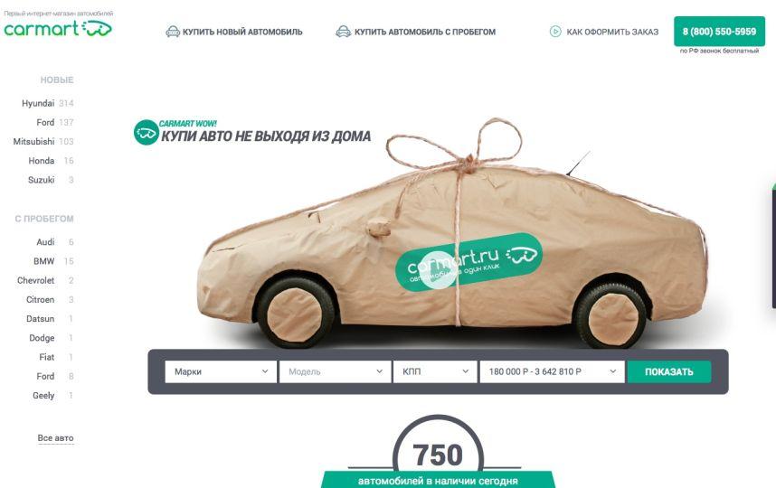 Новая ступень либо антикризисное решение впродаже авто— представители ненужны
