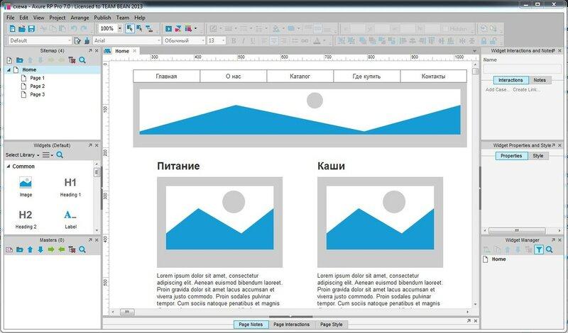 Axure RP 7 - программа для создания прототипов сайтов