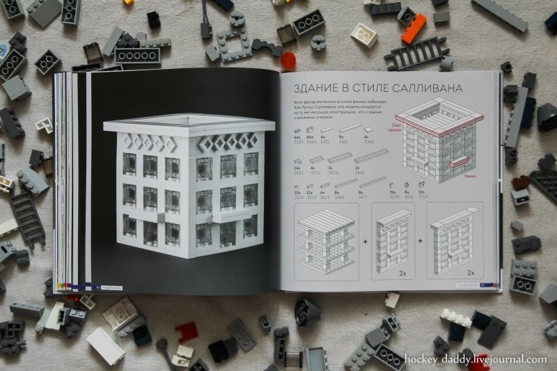 lego architecture студия инструкция