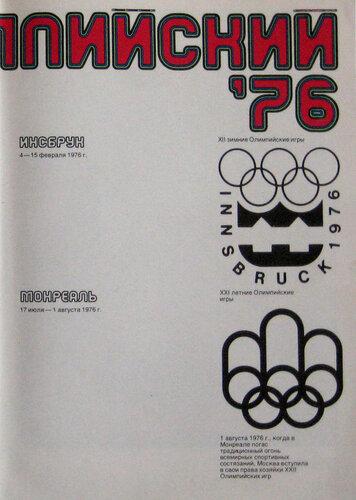 olympicgames76-3.jpg