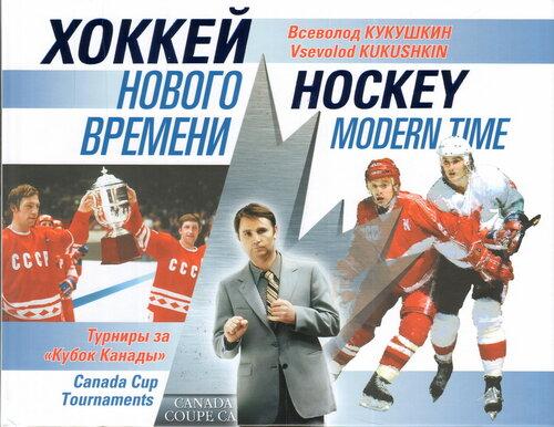 hockey-canada-cup-1.jpg