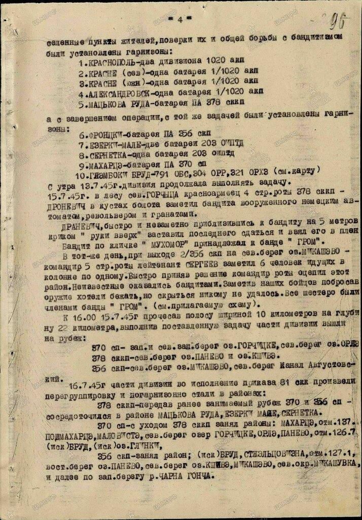 Операция по ликвидации банд Армии Крайовой 5.JPG
