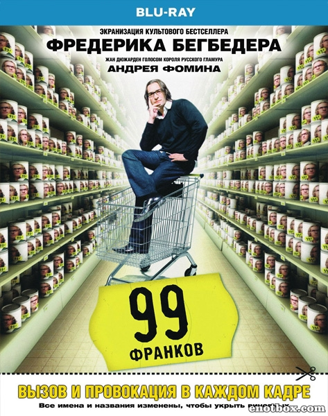 99 франков / 99 francs (2007/BDRip/HDRip)