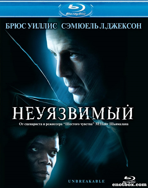 Неуязвимый / Unbreakable (2000/BDRip/HDRip)