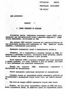 Схемы и документация на отечественные ЭВМ и ПЭВМ и комплектующие - Страница 3 0_1b1325_8d99cf42_orig