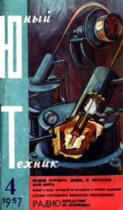 Журнал: Юный техник (ЮТ). 0_1a7f33_8bf2cc64_orig