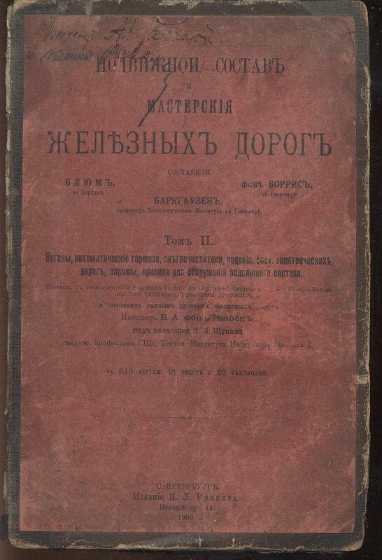 Railway1903Cover.jpg