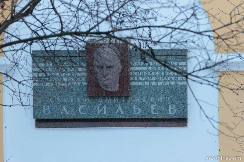 Мемориальная доска кинорежиссера С.Д.Васильева, Лефортовский дворец