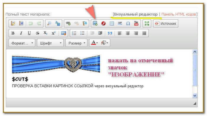 юкоз ВИЗУАЛЬНЫЙ РЕДАКТОР.jpg
