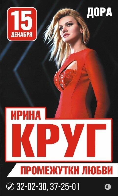 Ирина Круг Промежутки любви