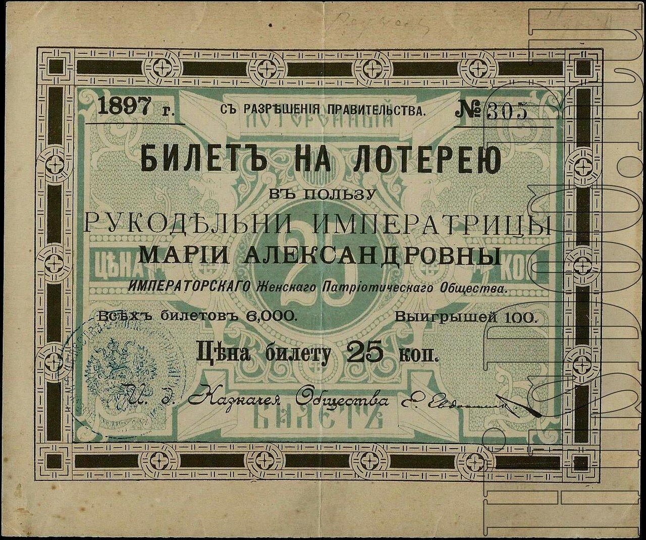 1897. Билет на лотерею в пользу Рукодельни Императрицы Марии Александровны Императорского женского патриотического общества
