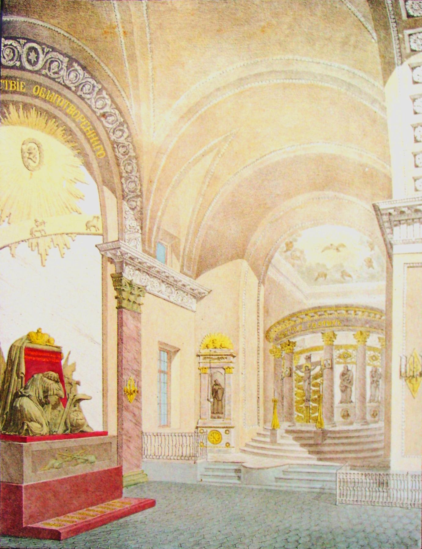 9. Во внутренности Грузинского Собора, вид Петро-Павловского Придела. Рисовал на камне Архитектор И. Семенов 1822-го.
