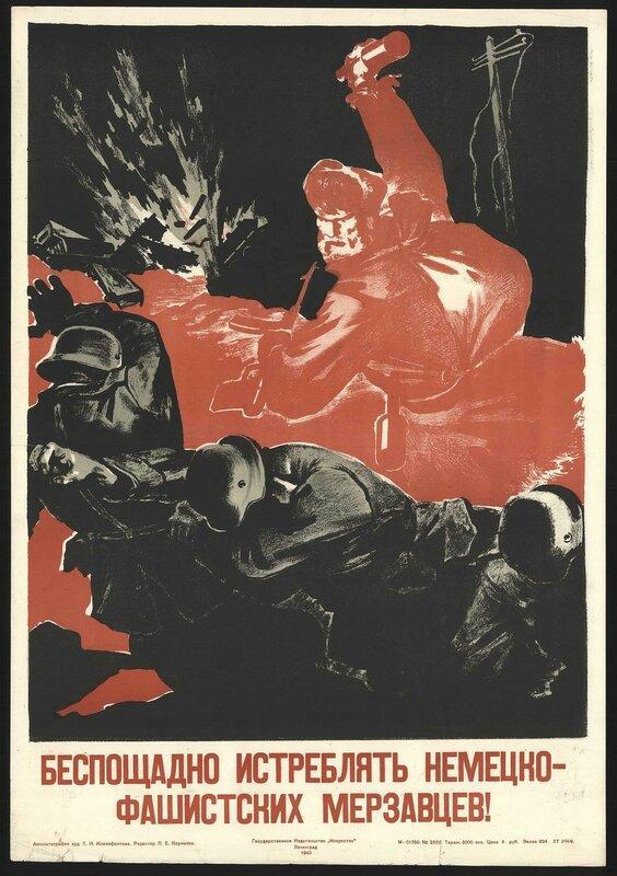 «Красная звезда», 5 февраля 1943 года