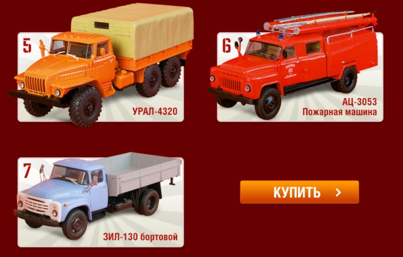 Автолегенды СССР. Грузовики. Выпуски 5, 6, 7