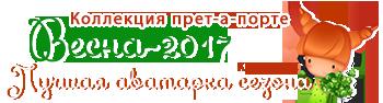 """Лучшая аватарка сезона. Тур 19: """"Весна 2017"""". Прием работ"""