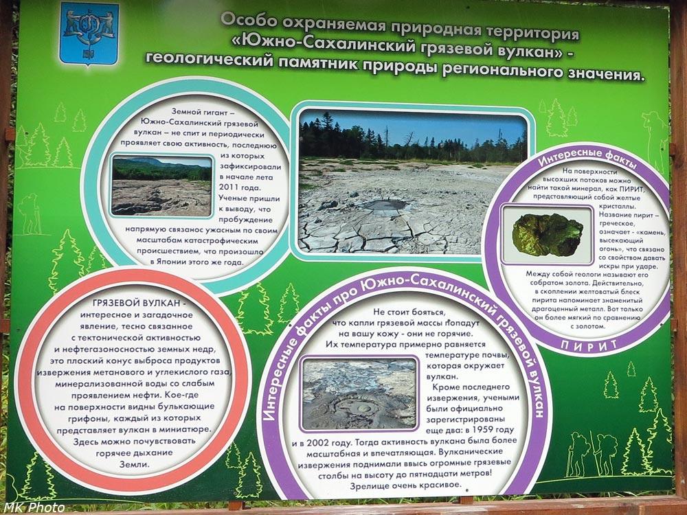 Южно-Сахалинский грязевой вулкан