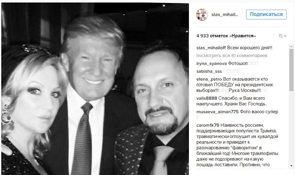 первом очень фото российских звезд с трампом многолетние кормовые травы