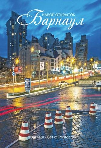 Набор из 13 открыток «Барнаул»