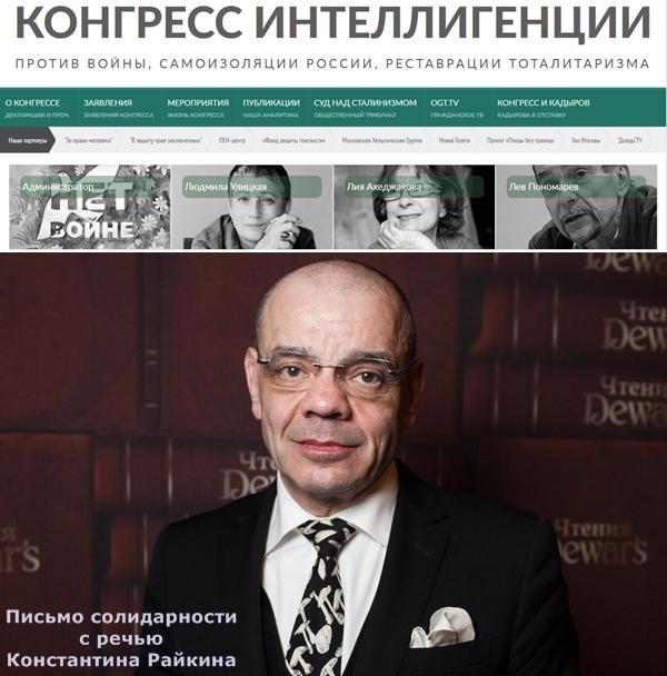 20161028-Письмо солидарности с речью Константина Райкина