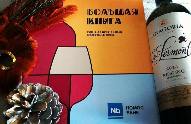 Погадаем на Большой книге вин и алкогольных напитков мира?