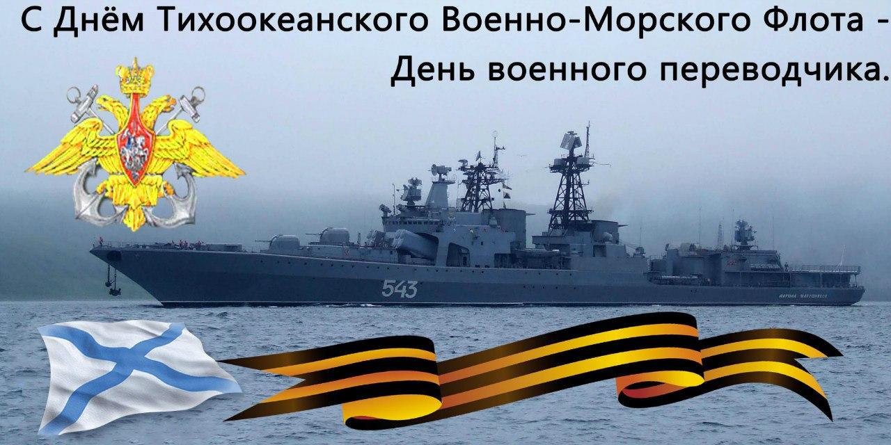 21 мая С Днем Тихоокеанского ВМФ!