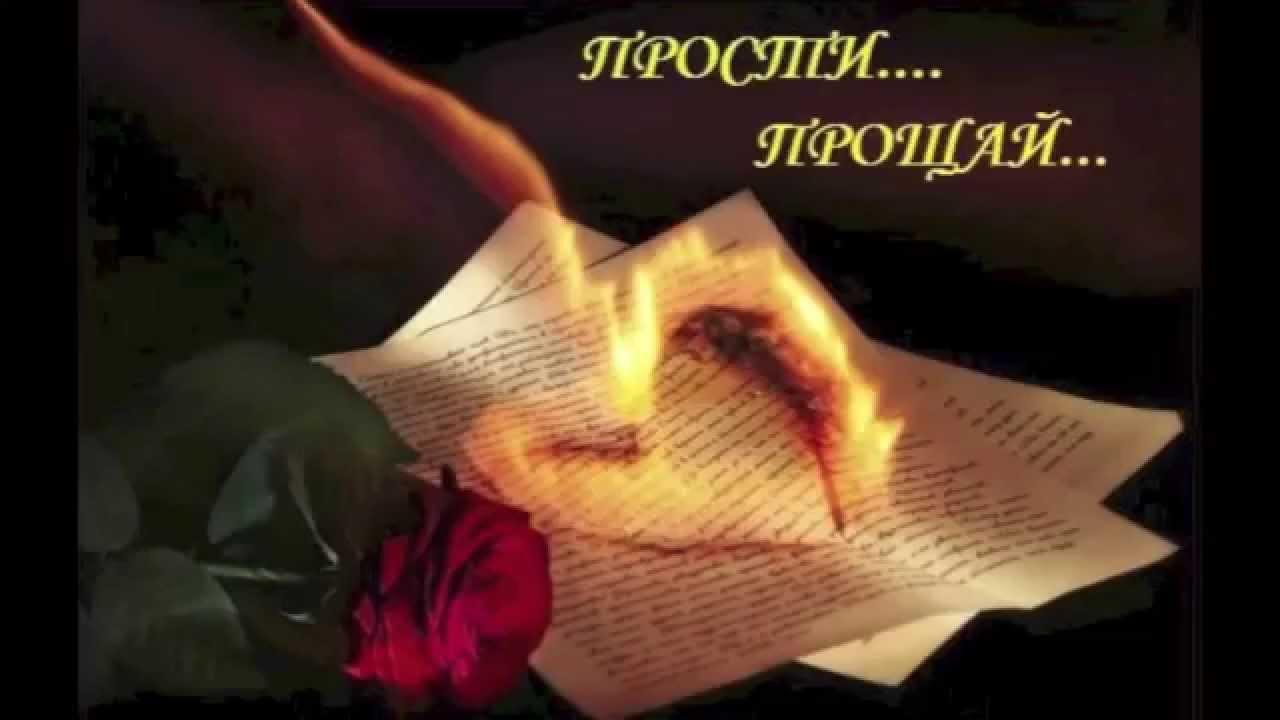 Прости, прощай! Роза, горящие письма